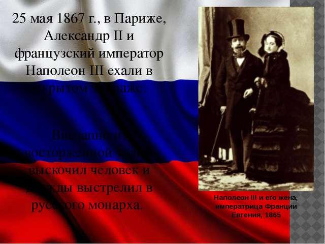25 мая 1867 г., в Париже, Александр II и французский император Наполеон III е...