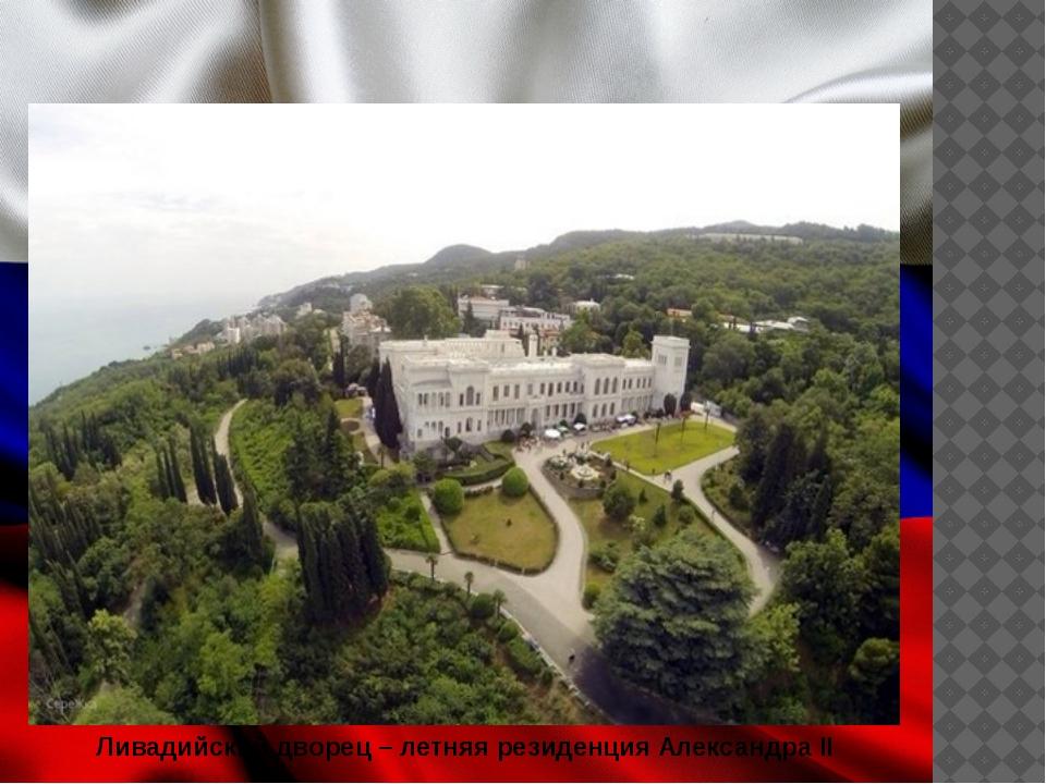 Ливадийский дворец – летняя резиденция Александра II