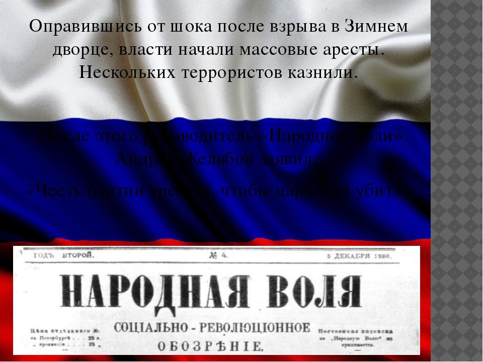 Оправившись от шока после взрыва в Зимнем дворце, власти начали массовые арес...