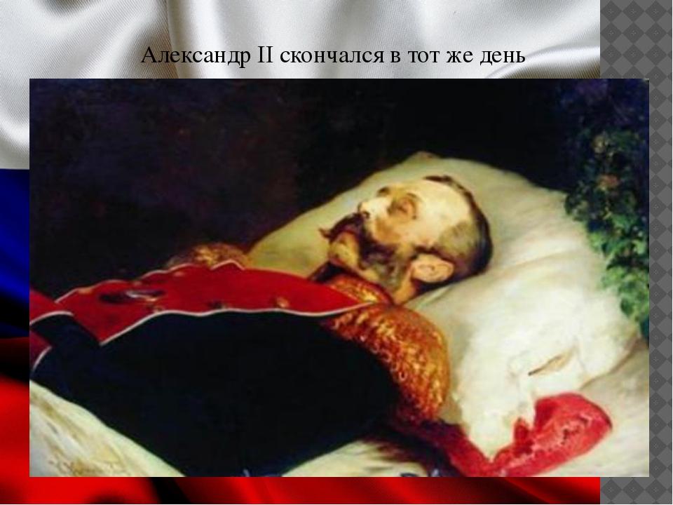 Александр II скончался в тот же день в своём дворце. «Народная воля» была раз...