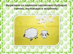 Вырезаем из картона заготовки будущей овечки, туловище и мордочку.