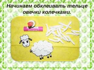 Начинаем обклеивать тельце овечки колечками.