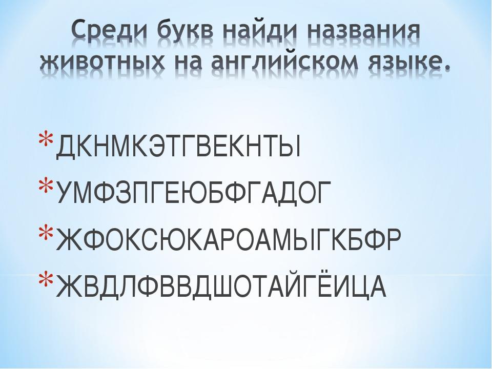 ДКНМКЭТГВЕКНТЫ УМФЗПГЕЮБФГАДОГ ЖФОКСЮКАРОАМЫГКБФР ЖВДЛФВВДШОТАЙГЁИЦА