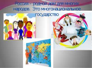 Россия – родной дом для многих народов. Это многонациональное государство