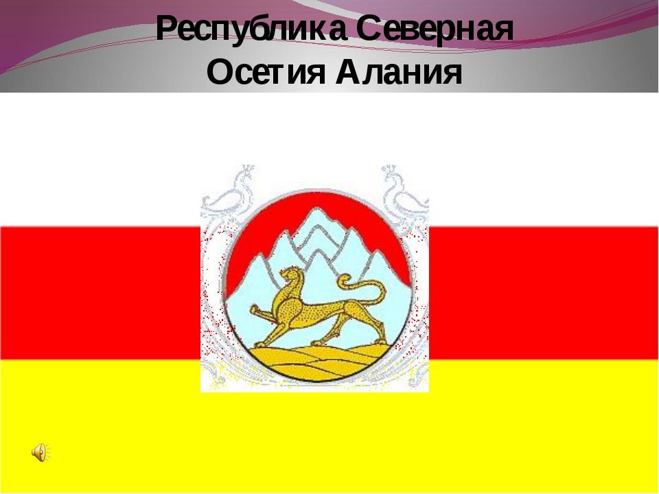 Республика Северная Осетия Алания