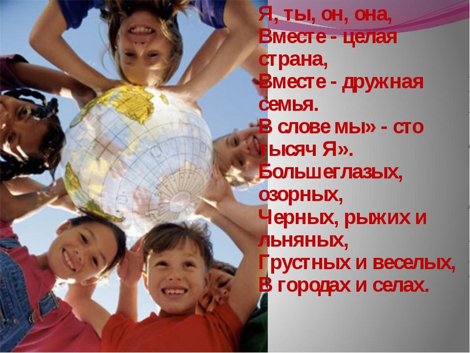 Я, ты, он, она, Вместе - целая страна, Вместе - дружная семья. В слове мы» -...