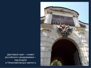 Двуглавый орел – символ российского самодержавия – над входом в Петропавловск