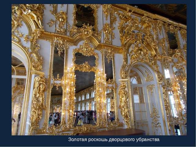 Золотая роскошь дворцового убранства