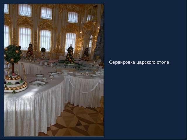 Сервировка царского стола