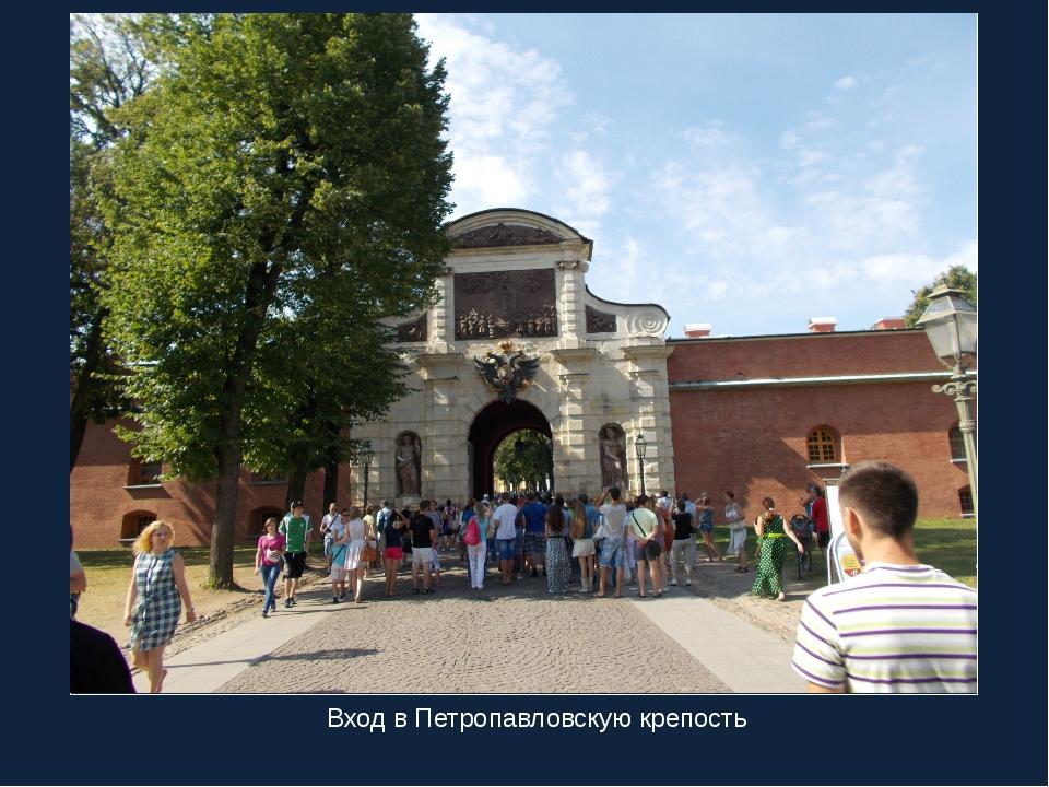 Вход в Петропавловскую крепость