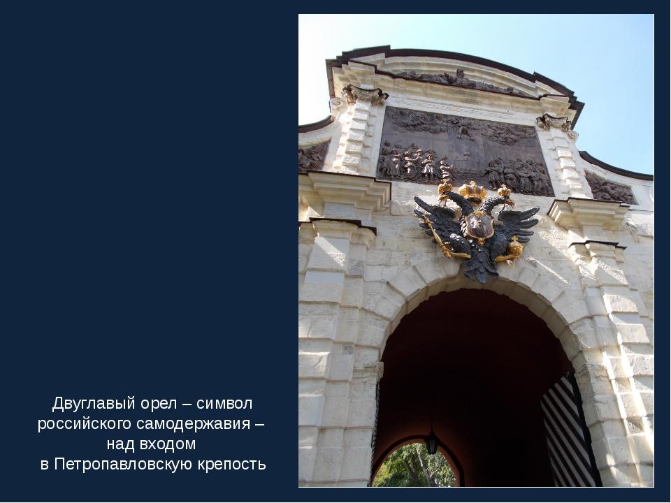 Двуглавый орел – символ российского самодержавия – над входом в Петропавловск...