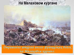 На Малаховом кургане Отражение штурма англо-французких войск на Малаховом кур