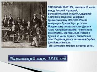 ПАРИЖСКИЙ МИР 1856, заключен 18 марта между Россией, Францией, Великобритание
