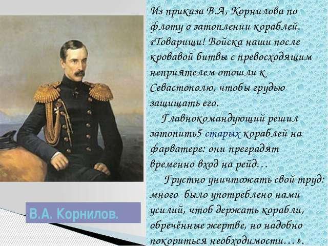 В.А. Корнилов. Из приказа В.А, Корнилова по флоту о затоплении кораблей. «Тов...