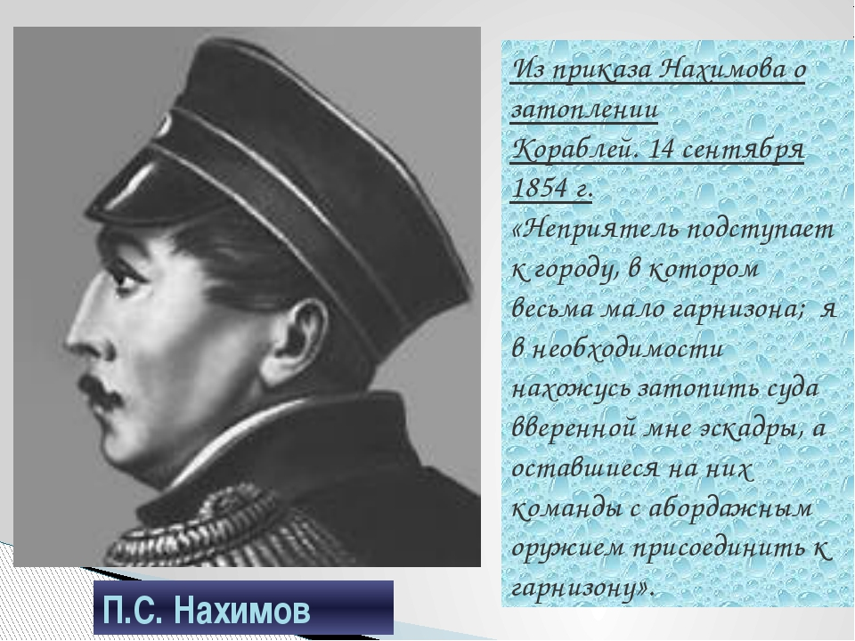 П.С. Нахимов Из приказа Нахимова о затоплении Кораблей. 14 сентября 1854 г. «...