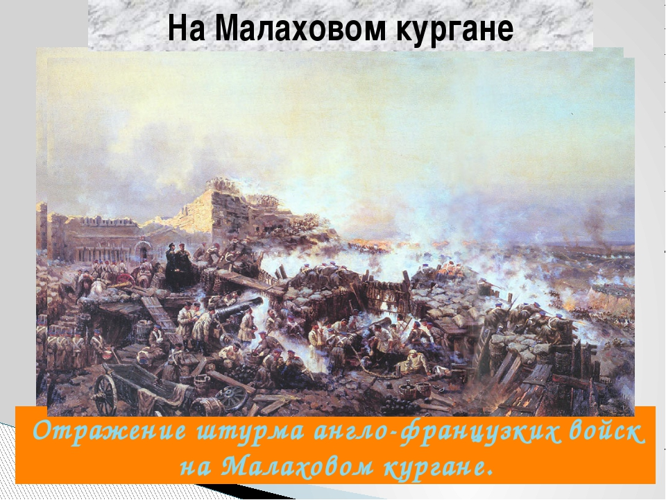 На Малаховом кургане Отражение штурма англо-французких войск на Малаховом кур...