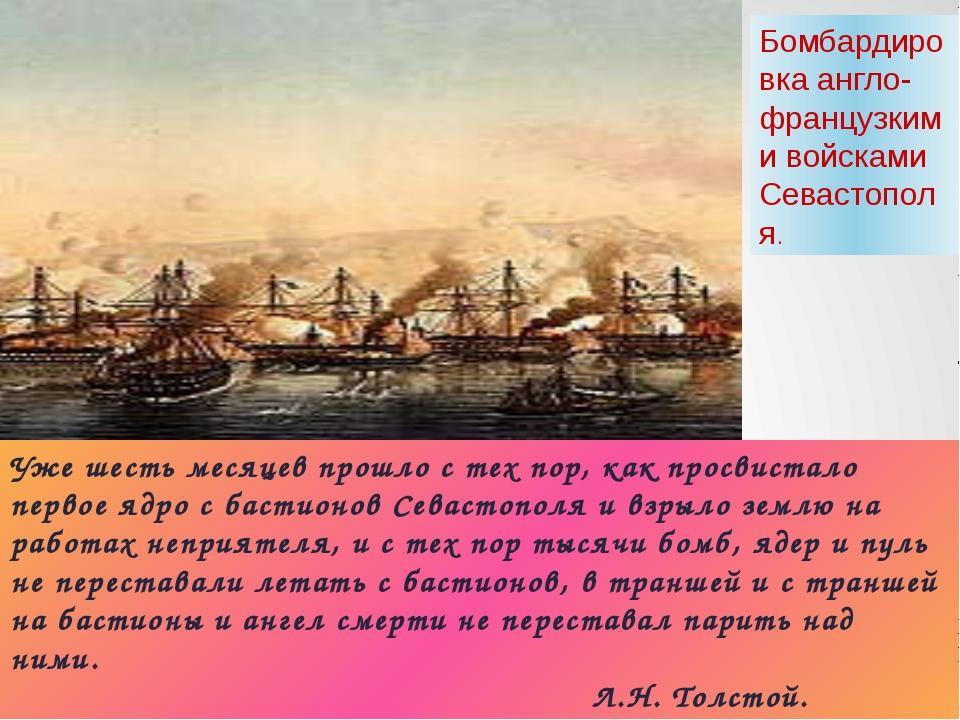 Бомбардировка англо-французкими войсками Севастополя. Уже шесть месяцев прошл...