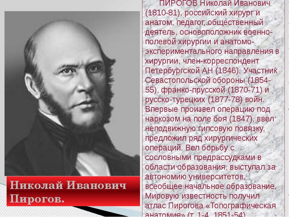 ПИРОГОВ Николай Иванович (1810-81), российский хирург и анатом, педагог, обще...