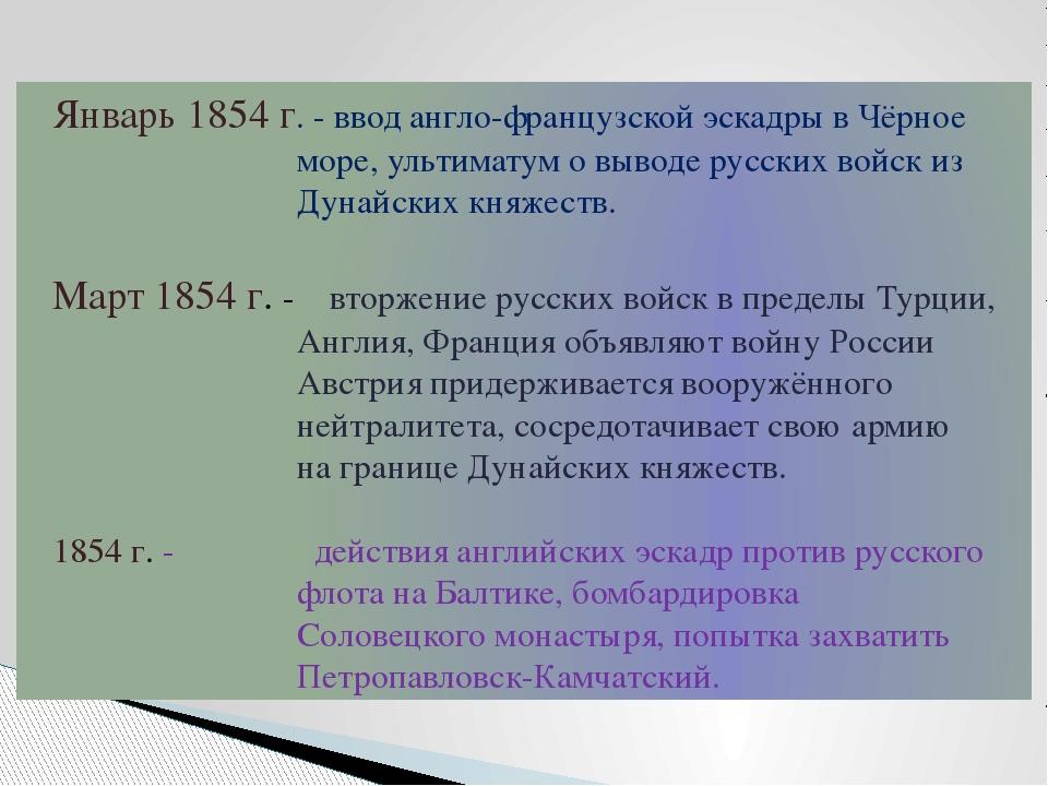 Январь 1854 г. - ввод англо-французской эскадры в Чёрное море, ультиматум о в...