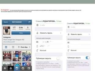 Instagram- бесплатное приложение обмена фотографиями и видеозаписями, позвол