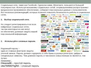 Социальные сети, такие как Facebook, Одноклассники, ВКонтакте, пользуются бол