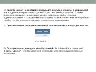 3. Никогда никому не сообщайте пароль для доступа к странице в социальной сет