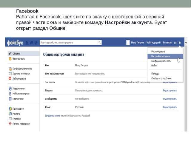 Facebook Работая в Facebook, щелкните по значку с шестеренкой в верхней право...