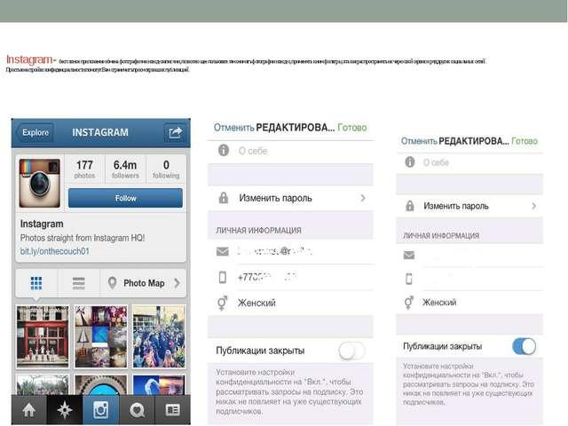 Instagram- бесплатное приложение обмена фотографиями и видеозаписями, позвол...