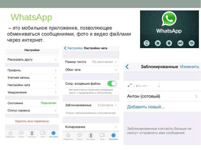 WhatsApp – это мобильное приложение, позволяющее обмениваться сообщениями, ф...