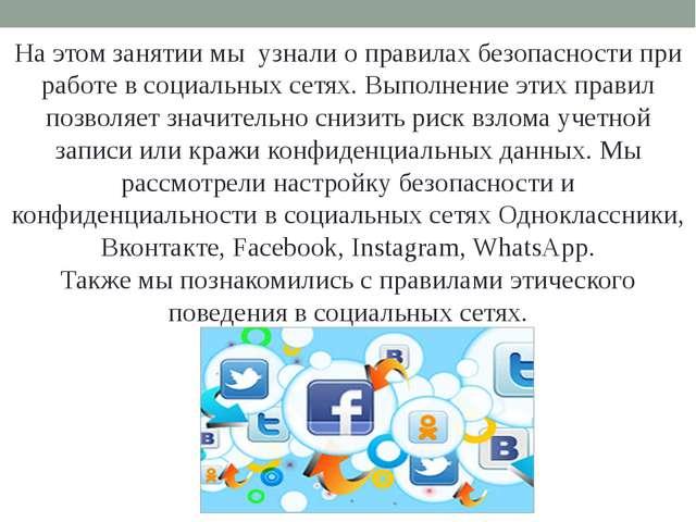 На этом занятии мы узнали о правилах безопасности при работе в социальных сет...