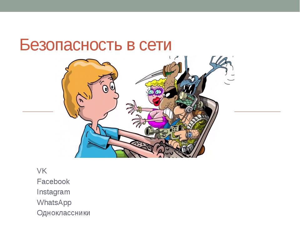 Безопасность в сети VK Facebook Instagram WhatsApp Одноклассники