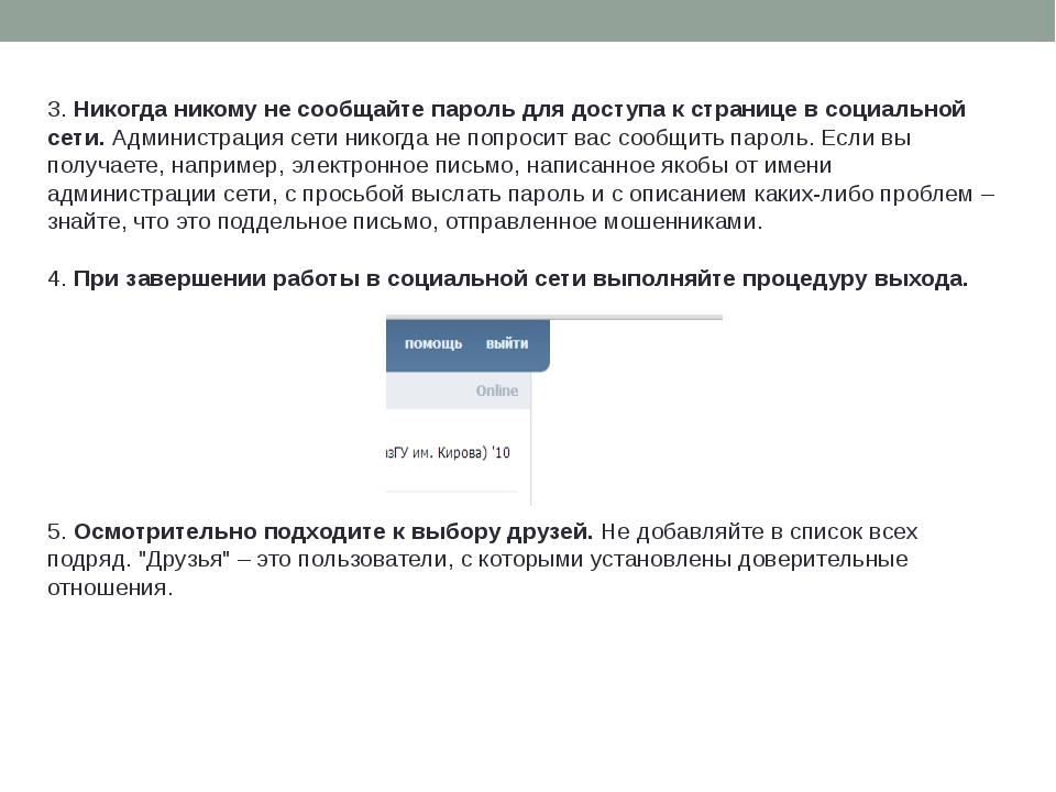 3. Никогда никому не сообщайте пароль для доступа к странице в социальной сет...
