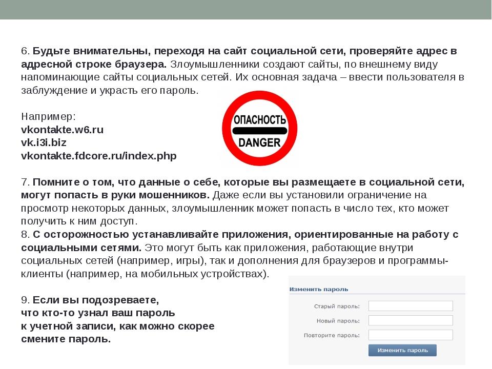 6. Будьте внимательны, переходя на сайт социальной сети, проверяйте адрес в а...