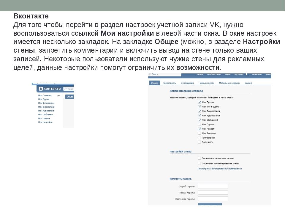 Вконтакте Для того чтобы перейти в раздел настроек учетной записи VK, нужно в...