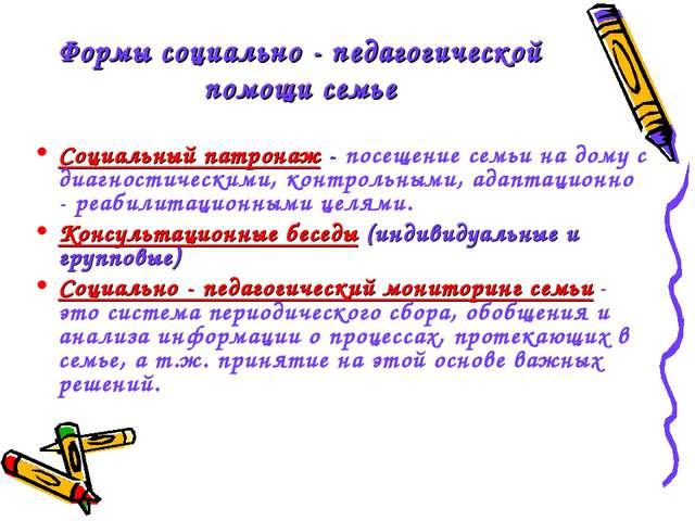 Формы социально - педагогической помощи семье Социальный патронаж - посещение...