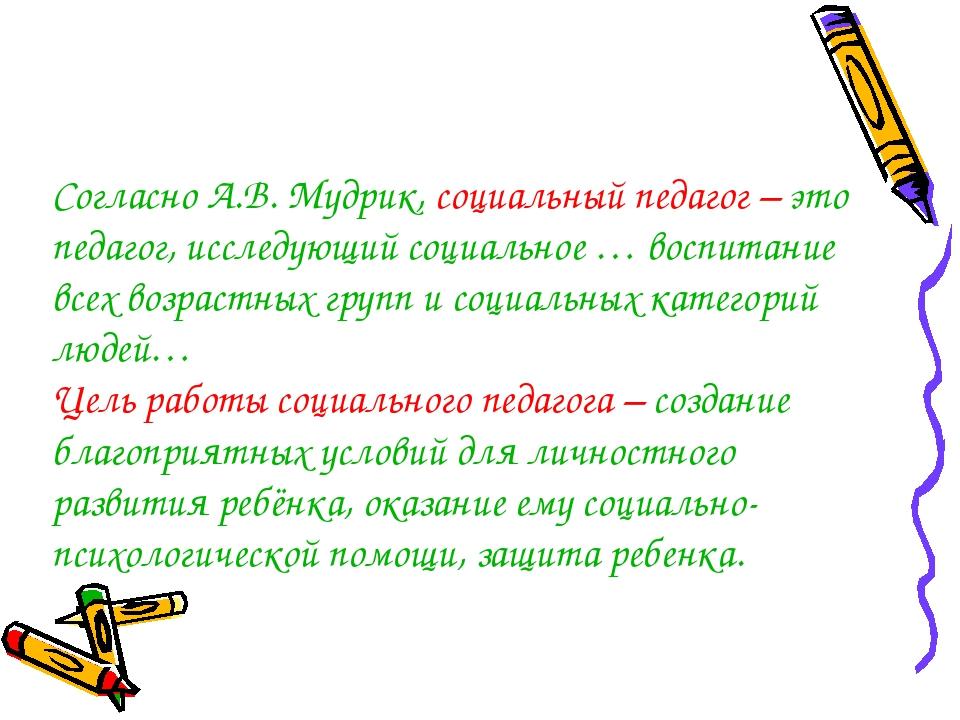 Согласно А.В. Мудрик, социальный педагог – это педагог, исследующий социальн...