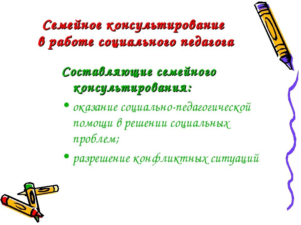 Семейное консультирование в работе социального педагога Составляющие семейног...
