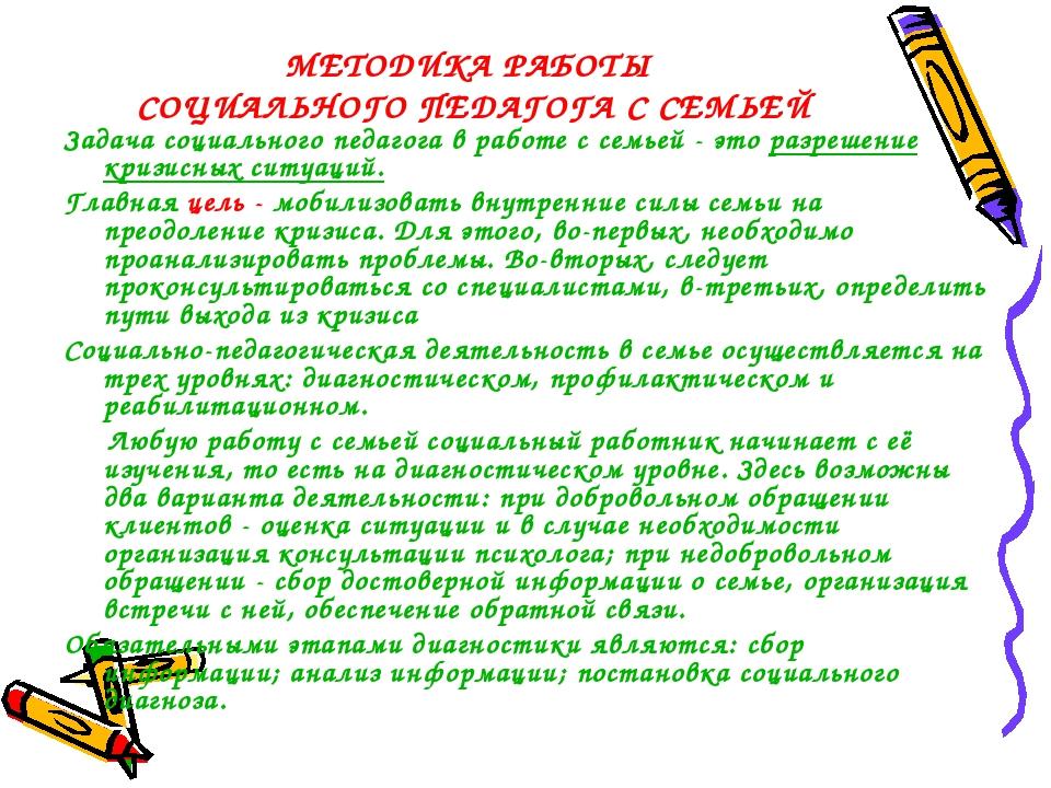 МЕТОДИКА РАБОТЫ СОЦИАЛЬНОГО ПЕДАГОГА С СЕМЬЕЙ Задача социального педагога в р...