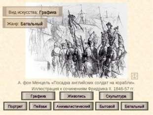 А. фон Менцель «Посадка английских солдат на корабли». Иллюстрация к сочинени