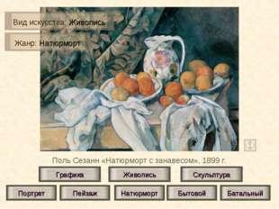 Поль Сезанн «Натюрморт с занавесом», 1899 г. Живопись Скульптура Графика Порт