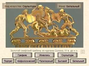 Золотой скифский гребень из кургана Солоха, IV в. до н.э. Живопись Скульптура