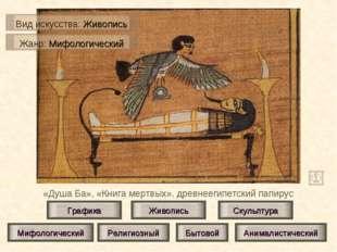 «Душа Ба», «Книга мертвых», древнеегипетский папирус Живопись Скульптура Граф