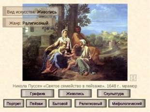 Никола Пуссен «Святое семейство в пейзаже», 1648 г., мрамор Живопись Скульпту