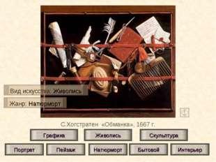 С.Хогстратен «Обманка», 1667 г. Живопись Скульптура Графика Портрет Натюрморт