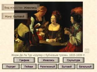Жорж Де Ла Тур «Шулер с бубновым тузом», 1633-1639 гг. Живопись Скульптура Гр