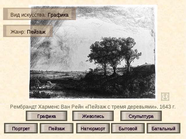 Рембрандт Харменс Ван Рейн «Пейзаж с тремя деревьями», 1643 г. Живопись Скуль...