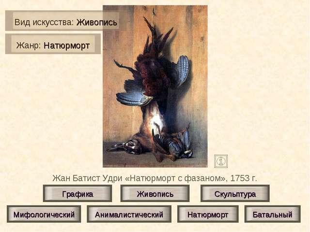 Жан Батист Удри «Натюрморт с фазаном», 1753 г. Живопись Скульптура Графика Ми...