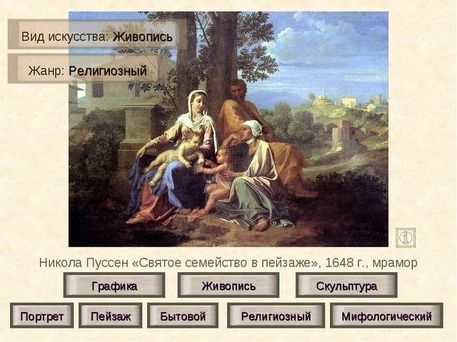 Никола Пуссен «Святое семейство в пейзаже», 1648 г., мрамор Живопись Скульпту...