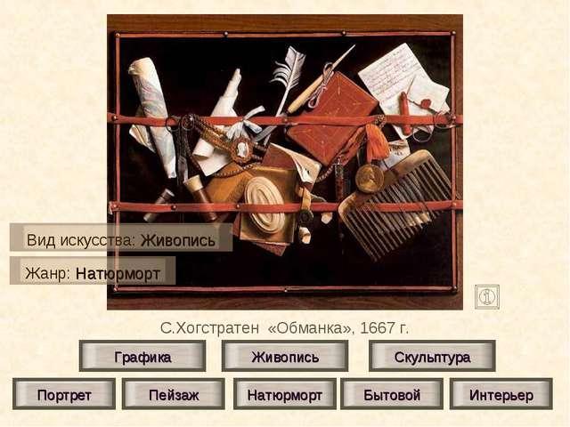 С.Хогстратен «Обманка», 1667 г. Живопись Скульптура Графика Портрет Натюрморт...