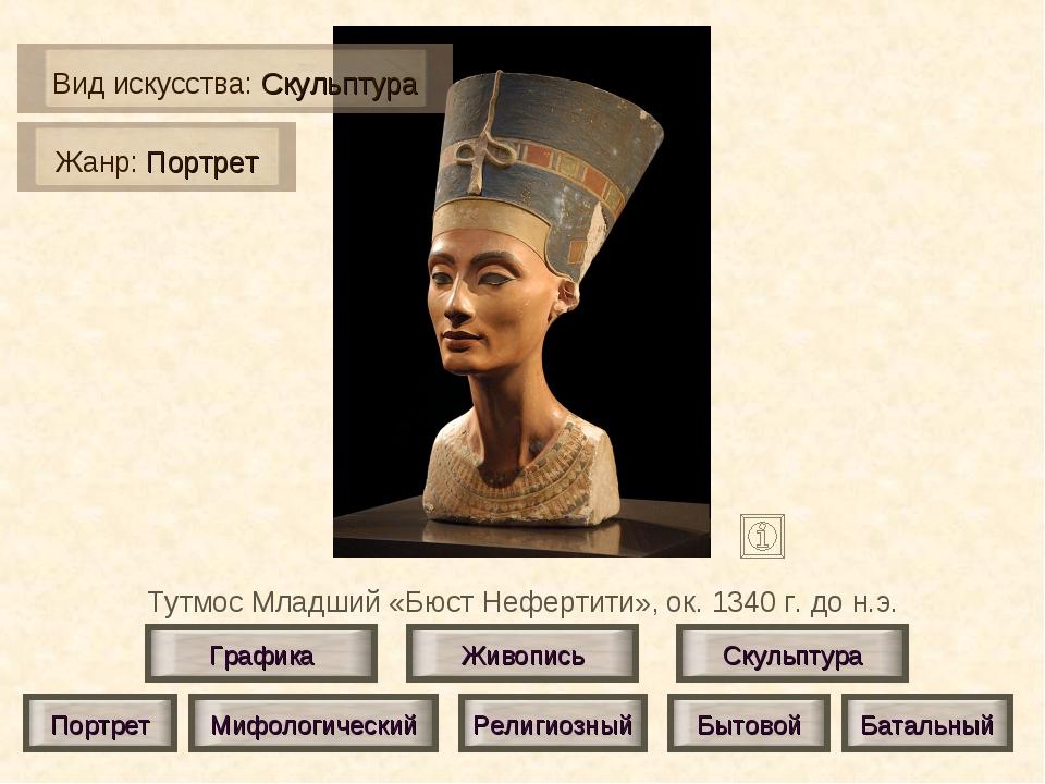 Тутмос Младший «Бюст Нефертити», ок. 1340 г. до н.э. Живопись Скульптура Граф...